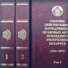 Декрет №3 «О содействии занятости населения»