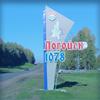 Официальный туристический портал Логойского района